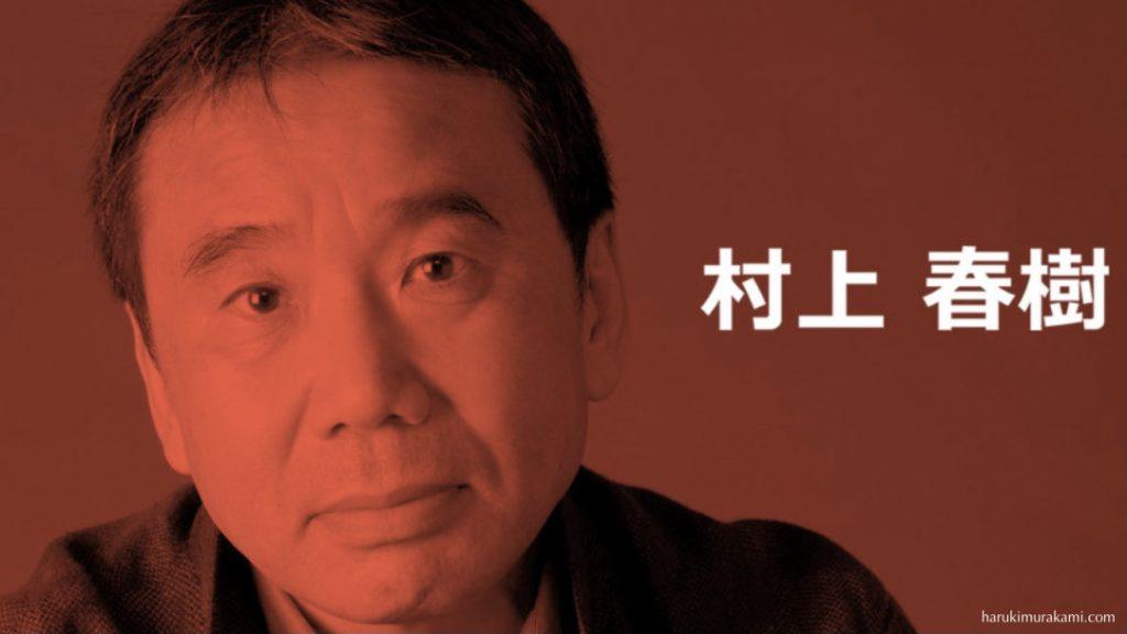 harukimurakami.com